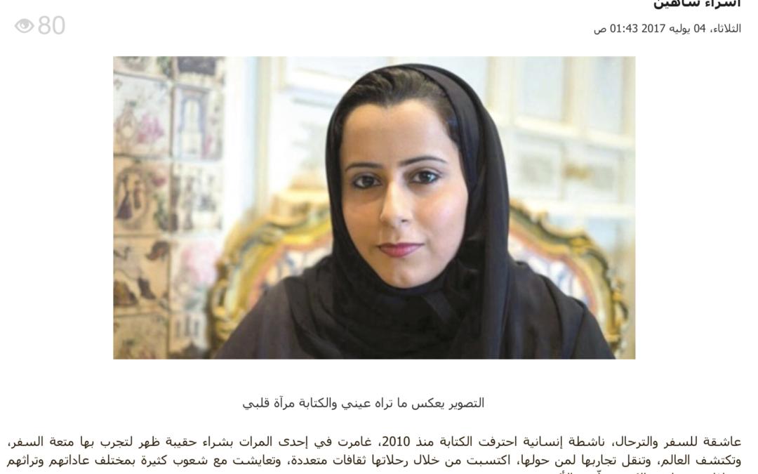 مقابلة صحفية في جريدة العرب القطرية