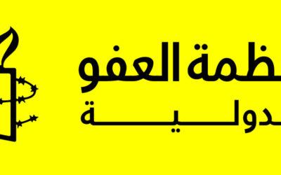أكاديمية منظمة العفو الدولية لحقوق الإنسان – كورسات مجانية!