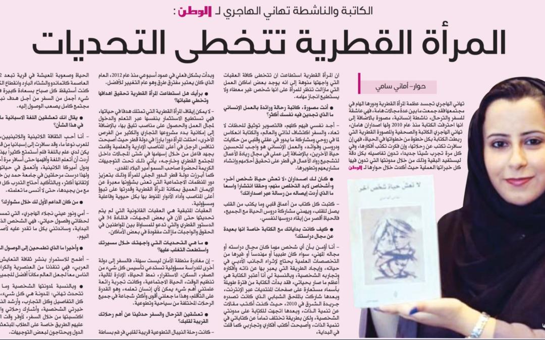 المرأة القطرية تتخطى التحديات ..مقابلة مع جريدة الوطن القطرية